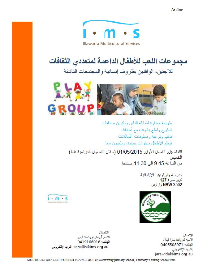 2015 06 22 15_05_19 ims multicultural playgroup flyer thursday warrawong ps arabic 2nd