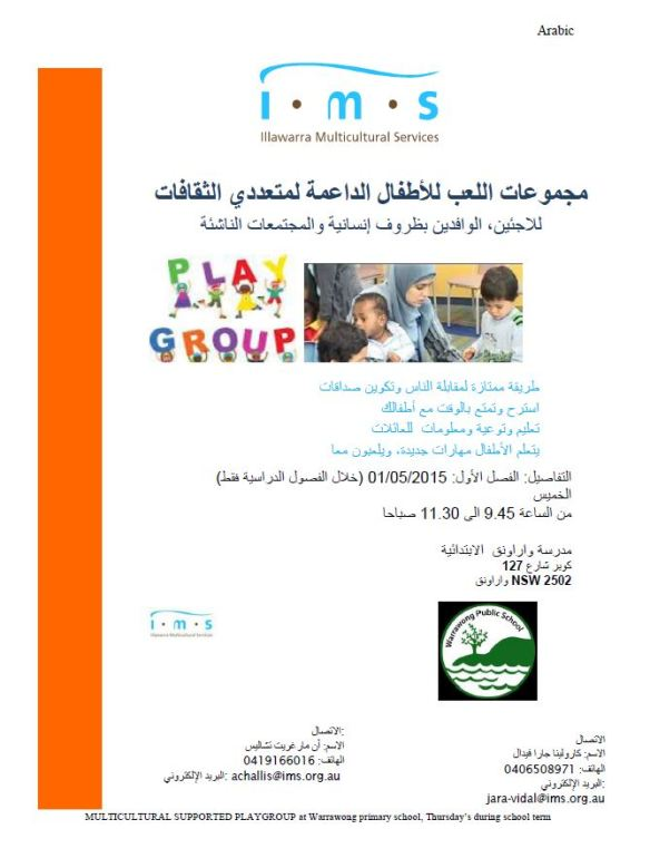 2015-06-22 15_05_19-IMS Multicultural Playgroup flyer Thursday Warrawong PS Arabic 2nd school term 2